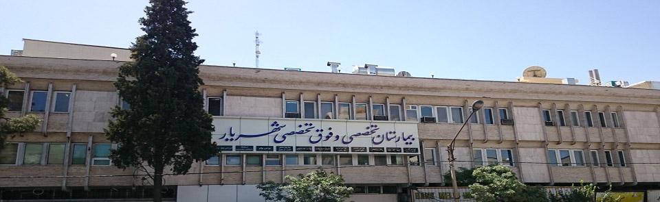 بیمارستان شهریار