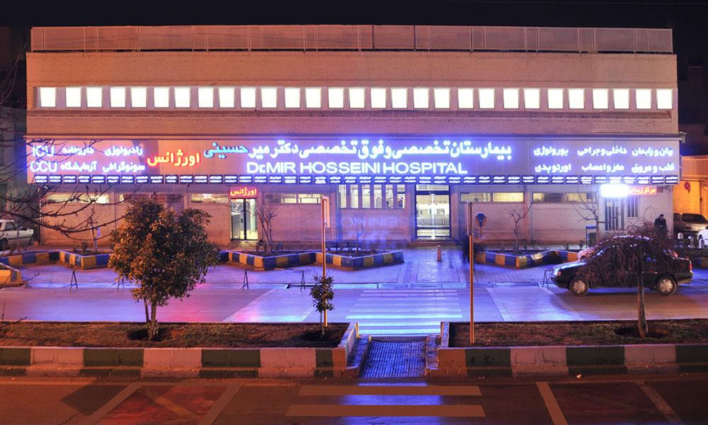 بیمارستان میرحسینی